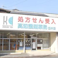 高知調剤薬局田井店の写真