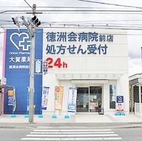 大賀薬局調剤 徳洲会病院前店の写真