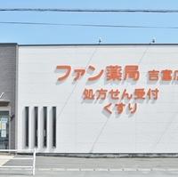 ファン薬局の写真