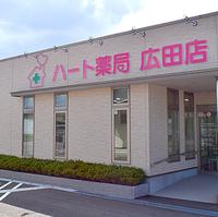 ハート薬局 広田店の写真