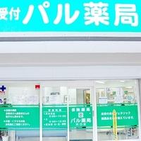パル薬局 川口店の写真