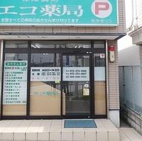 エコ薬局の写真