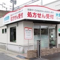 大信薬局 行橋駅前店の写真