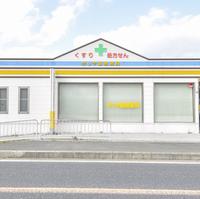 ダイヤ調剤薬局三原店の写真