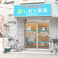 しおり薬局今津駅前店の写真