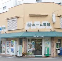ホーム薬局の写真