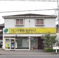 フレンド薬局の写真