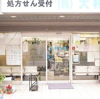 大村薬局の写真