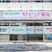 ピュア薬局1号店の写真