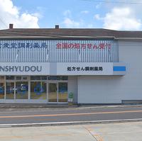 信衆堂調剤薬局の写真