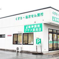 阪神調剤薬局 アヤメ薬局店の写真