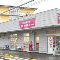 阪神調剤薬局 箕谷店の写真