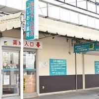 しおり薬局の写真