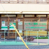 ハーモニー薬局北一の沢店の写真
