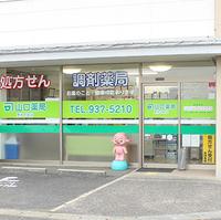 山口薬局 荒井中央店の写真