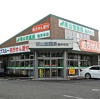 南山堂薬局 福井本店の写真