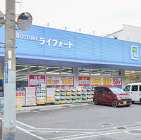 ココカラファイン ライフォート松原薬局の写真