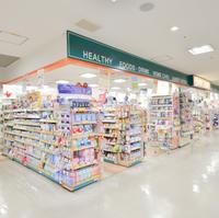 ココカラファイン セガミ薬局南福岡駅店の写真