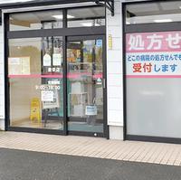 ココカラファイン薬局 豊栄店の写真
