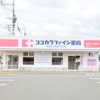 ココカラファイン薬局 奈多店の写真
