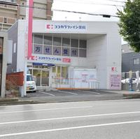 ココカラファイン薬局 産業医大前店の写真