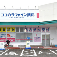 ココカラファイン薬局 中山店の写真