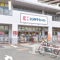 ココカラファイン薬局 上野芝楽市店の写真
