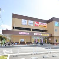 スギ薬局 日生中央店の写真
