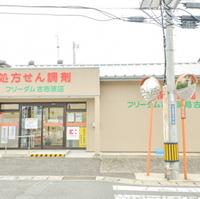 ココカラファイン フリーダム古志薬局古志原店の写真