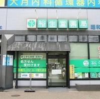 裕生堂薬局 昭和通り店の写真