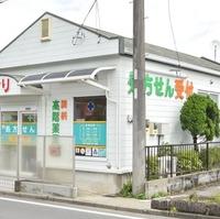 高階誠心堂薬局西間店の写真
