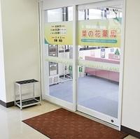菜の花薬局の写真