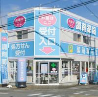 日本メディカル 山梨中央薬局の写真