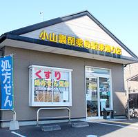 小山調剤薬局駅東通り店の写真