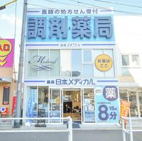 日本メディカル 坂出店の写真