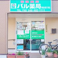 パル薬局 新座北野2号店の写真