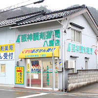 阪神調剤薬局 八鹿店の写真