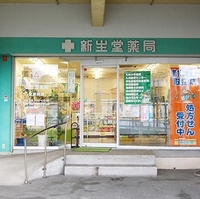 新生堂薬局 雑餉隈店の写真