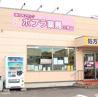 ポプラ薬局三芳店の写真