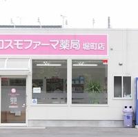 コスモファーマ薬局 堀町店の写真