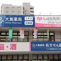 大賀薬局姪浜駅前店の写真