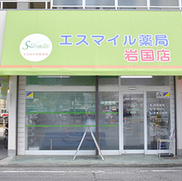 エスマイル薬局 薬局岩国店の写真