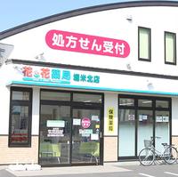 オリーブ薬局 堀米店の写真