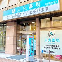 人丸薬局 明石駅前支店の写真