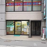 新生堂薬局 由布ビル店の写真