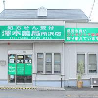 恵和薬局の写真