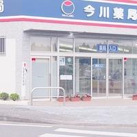 今川薬局 土浦店の写真