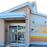 きりん薬局の写真