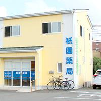 祇園薬局の写真
