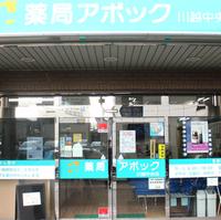 薬局アポック 川越中央店の写真